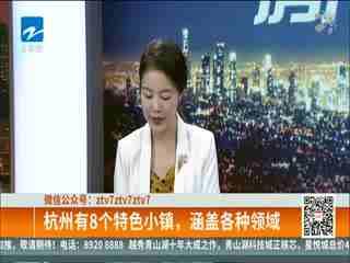 杭州这么多特色小镇 谁最有发展潜力?1