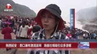 陕西延安:壶口瀑布激流澎湃 场面壮观吸引众多游客