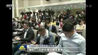 北京世園會吸引934萬中外觀眾參觀 10月9日晚閉幕