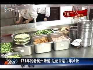 171年的老杭州味道 见证西湖百年风景
