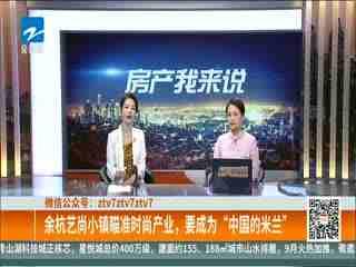 杭州这么多特色小镇 谁最有发展潜力?2