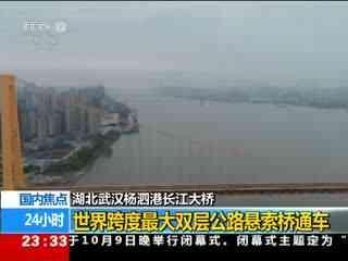 湖北武汉杨泗港长江大桥:世界跨度最大双层公路悬索桥通车