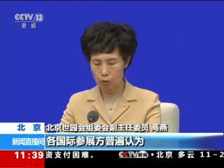 国新办发布会:北京世园会闭幕式10月9日晚举行