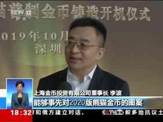 央行2020版熊猫金币图案揭晓