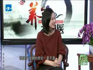 養生大國醫_20191009_順應時令養身體
