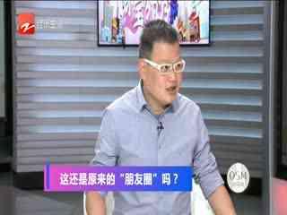 """茅莹今日秀_20191009_这还是原来的""""朋友圈""""吗?"""