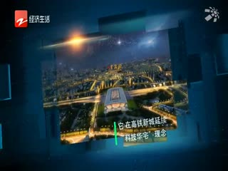 经视看地产_20191009_只需5分钟!杭州第二条过江城市隧道年底前通车