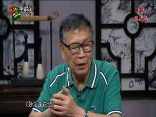 午夜說亮話_20191009_匠心中國(10月09日)