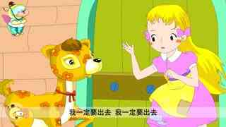 世界著名童话 第8集
