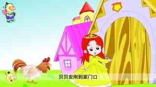 世界著名童话 第5集