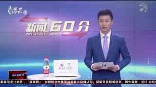 杭州新闻60分_20191011_杭州新闻60分(10月11日)