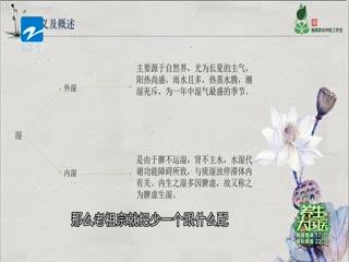 養生大國醫_20191011_名中醫的祛濕秘訣