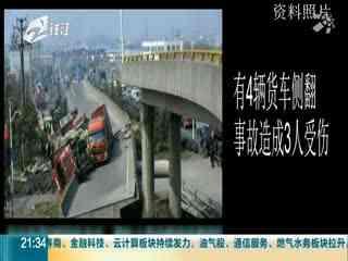 無錫高架橋側翻3死2傷 超載車所屬企業負責人被警方帶走