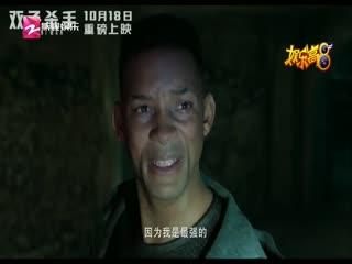 娱乐高八度_20191012_《双子杀手》预售开启 李安拍了一部影视革命性动作片