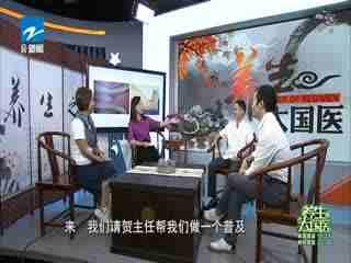 """養生大國醫_20191014_""""百變""""紫癜"""