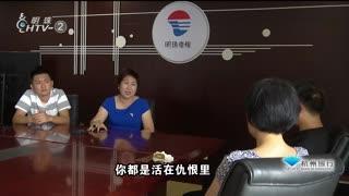 """和事佬_20191015_""""隐离族""""父母和""""师生恋""""儿子1"""