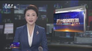 杭州新闻联播_20191016_杭州新闻联播(10月16日)