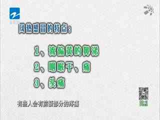 養生大國醫_20191016_針灸取穴治感冒