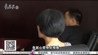 """和事佬_20191016_""""隐离族""""父母和""""师生恋""""儿子2"""