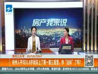 """杭州人平均31.8岁就买上了第一套三居室 你""""达标""""了吗?"""