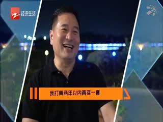 """经视看地产_20191016_红盘晓风印月领出预售证 又一个""""万人摇""""?"""