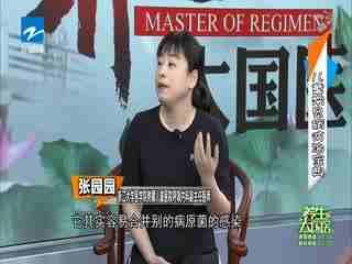 養生大國醫_20191017_兒童常見病防治寶典