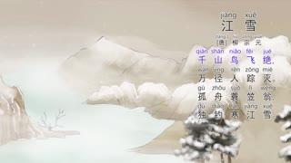 莫叽姆斯学唐诗 第9集