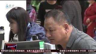 杭州新聞60分_20191018_杭州新聞60分(10月18日)