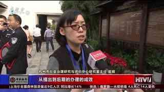 杭州新聞60分_20191019_杭州新聞60分(10月19日)