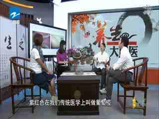 """養生大國醫_20191019_""""百變""""紫癜"""