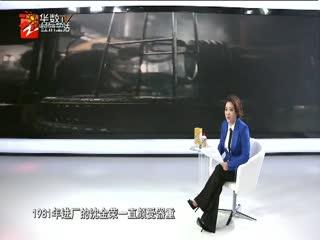 風云浙商面對面_20191019_專訪中策橡膠董事長 沈金榮