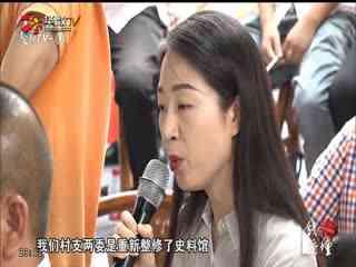 錢塘論壇_20191019_承紅繼拓 惠澤桐洲