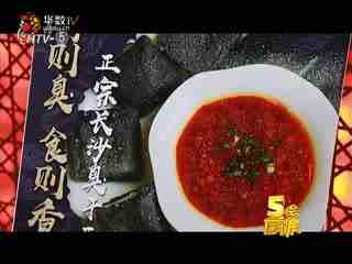 五号厨房_20191020_湘妹子在杭州 变态辣的姜辣鸡爪