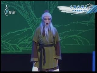 文化艺术精品展播_20191020_《何文秀》 杭州越剧传习院