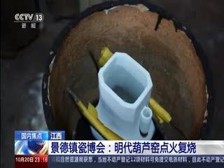 江西景德镇瓷博会:明代葫芦窑点火复烧