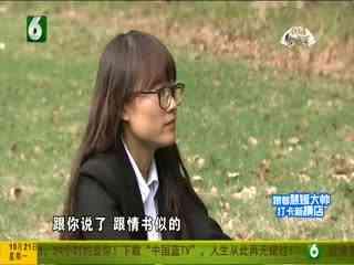 """钱塘老娘舅_20191021_不能让妻子满意的道歉""""态度"""""""
