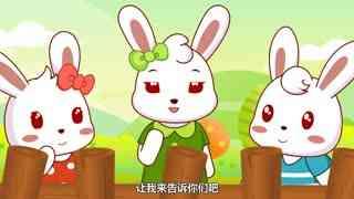 兔小贝之动物奇缘 第1集