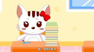 兔小贝数学课堂 第10集