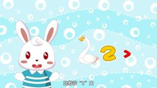 兔小贝数学课堂 第3集