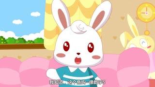 兔小贝数学课堂 第6集