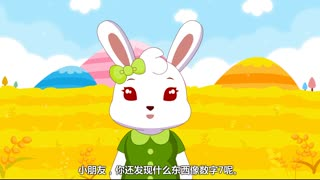 兔小贝数学课堂 第8集