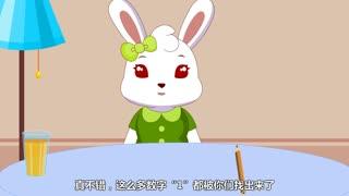 兔小贝数学课堂 第2集
