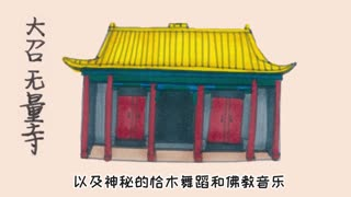 莫叽姆斯漫游中国 第6集