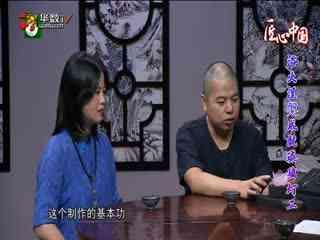 午夜说亮话_20191101_匠心中国(11月01日)