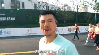 运动的不倒温30-参加黑科技马拉松 偶遇中国女排最美队员