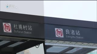 """廉政经纬_20191105_把约定俗成的""""规矩""""当成了""""护身符"""""""