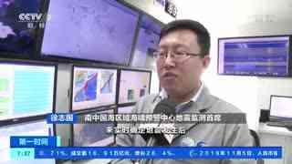 我国正式运行南中国海区域海啸预警中心