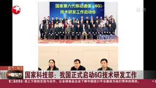 国家科技部:我国正式启动6G技术研发工作