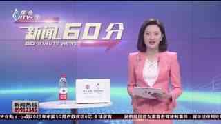 杭州新闻60分_20191111_杭州新闻60分(11月11日)