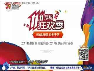 """财富地产家_20191111_电商巨头""""涉足""""卖房"""